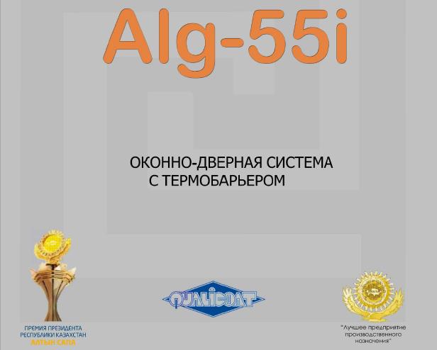 ALG 55i