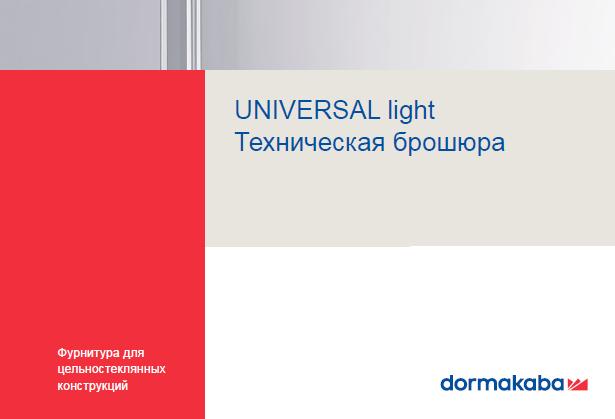 Dorma Universal-Light