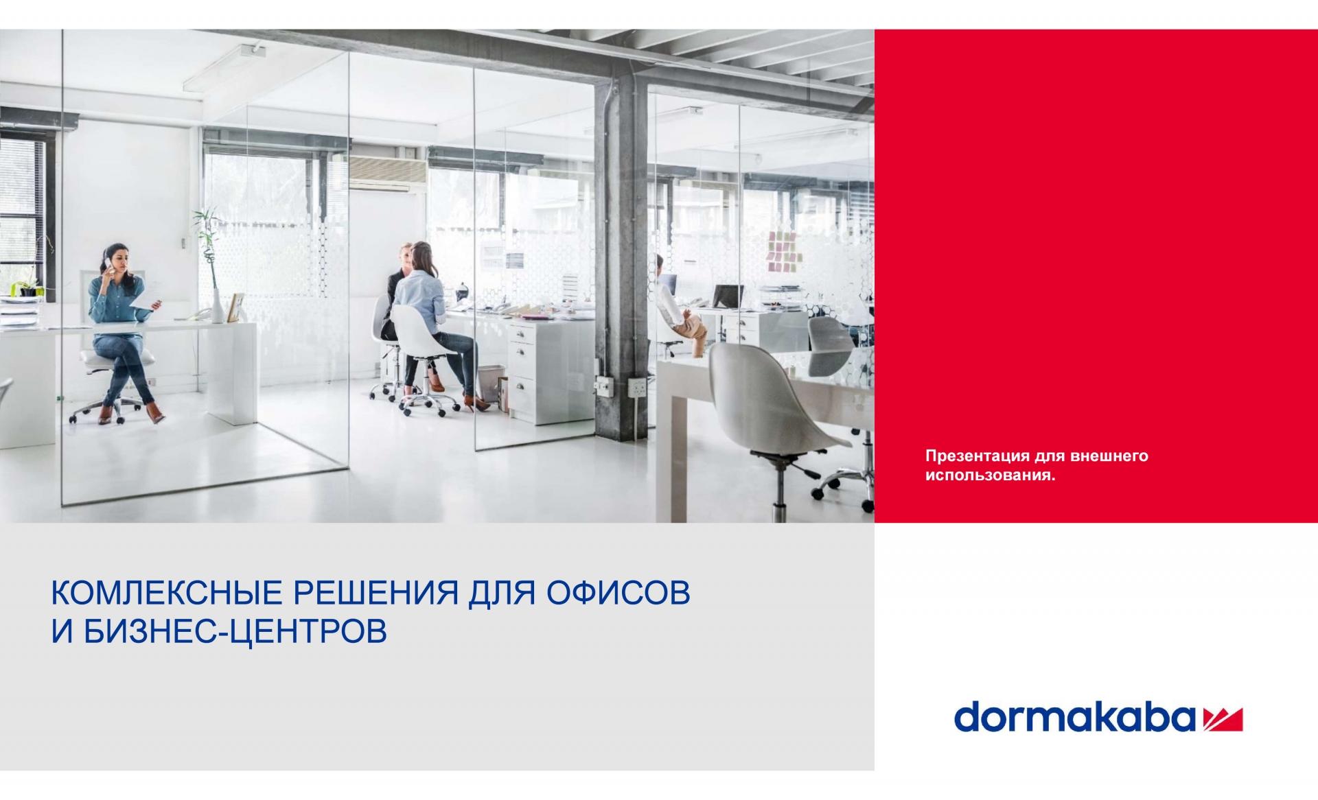 Dorma Business-Centre