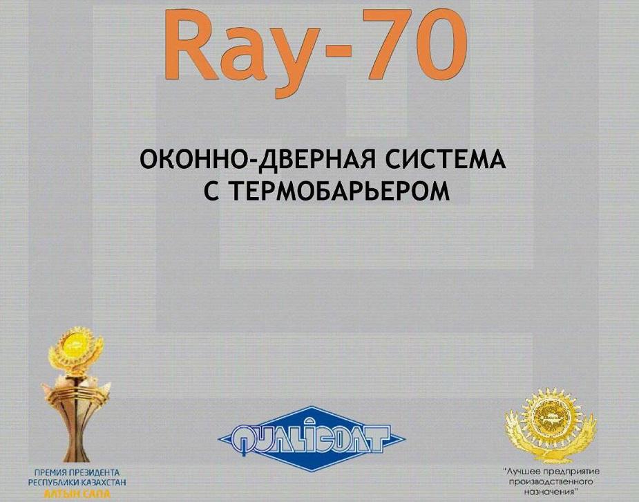 ALG Ray-70